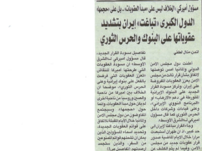 L'article d'Asharq al-awsat