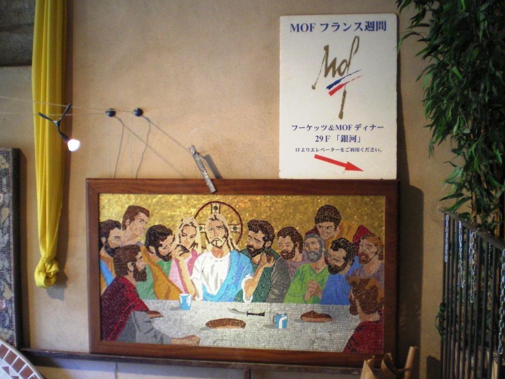 MOF_Japon.jpg